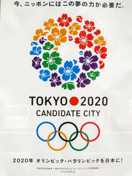 TOKYO 2012 Candidate City - 4