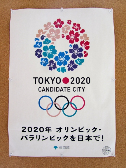 TOKYO 2012 Candidate City - 5