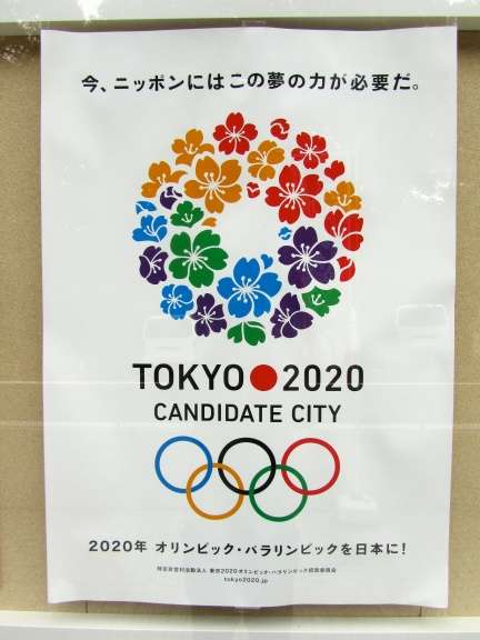 TOKYO 2012 Candidate City - 6