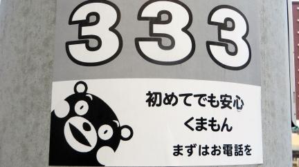 designKULTUR - Kumamon in Beppu - 3