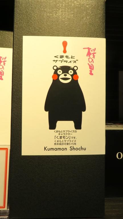 designKULTUR - Kumamon in Kumamoto - 21