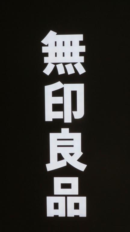 designKULTUR - Muji Storefront - Japanese