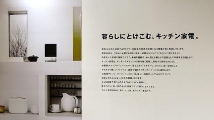 designKULTUR - Naoto Fukasawa for Muji - In-Store Display - 3
