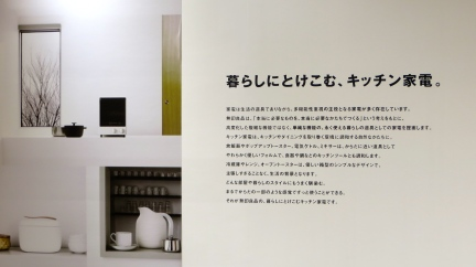designKULTUR - Naoto Fukasawa for Muji - In-Store Display - 3